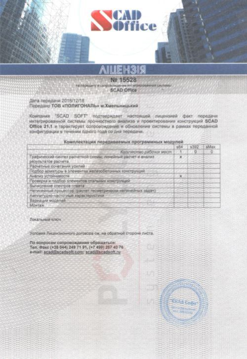 SCAD ліцензія