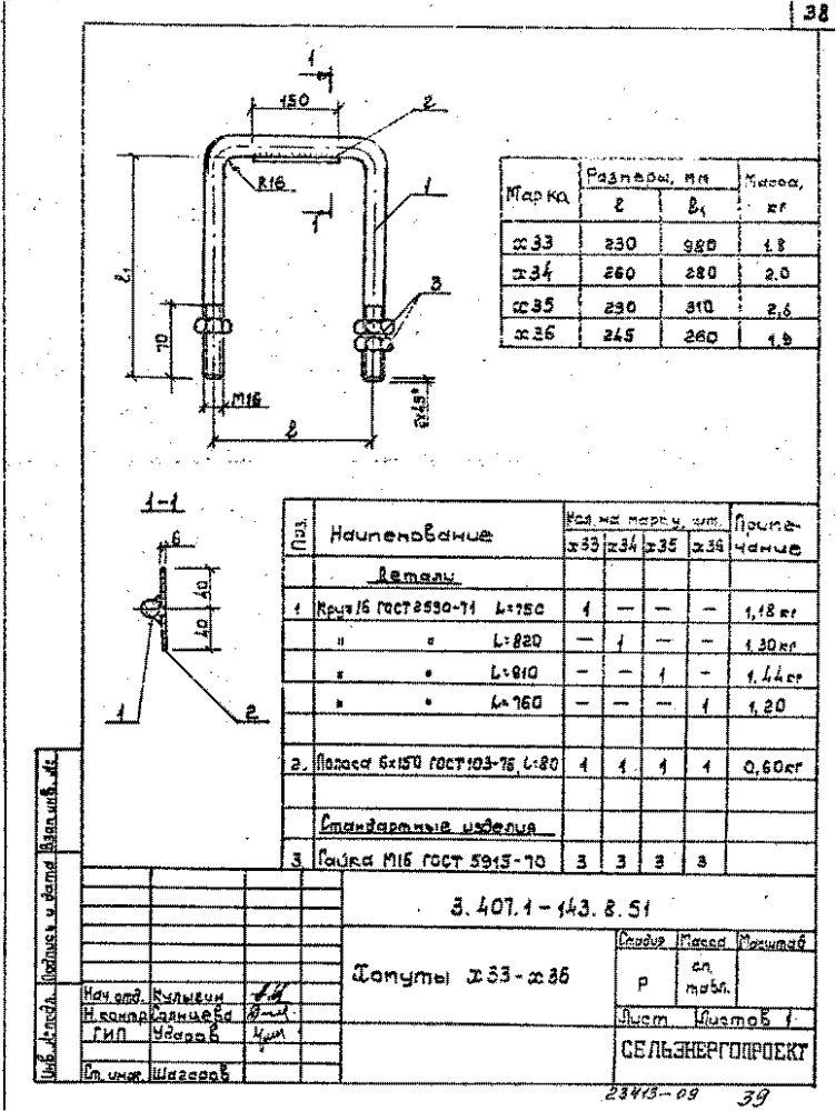 Креслення хомута Х33, Х34, Х35, Х36
