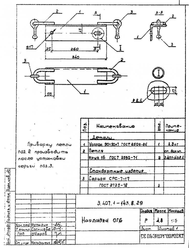 Креслення накладки ОГ 6