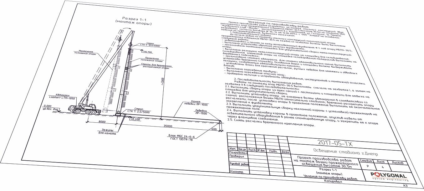 Проект монтажу прожекторної щогли стадіону