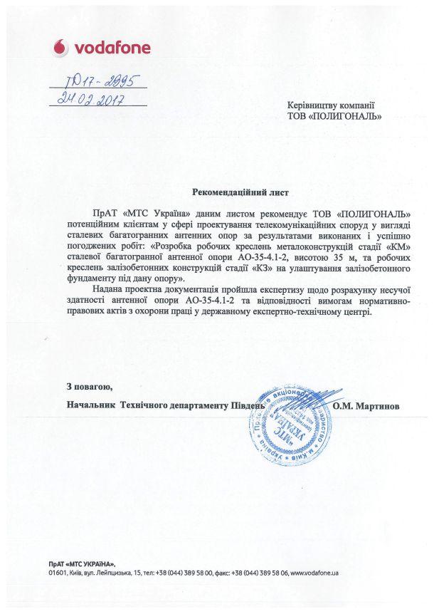 Відгук МТС Україна