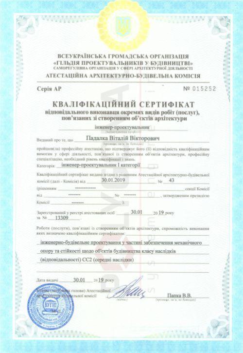 Сертификат ответственного исполнителя